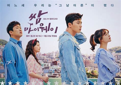 """Kdrama: Fight for My Way, ep 1 """"FIGHTING(!)"""" is"""